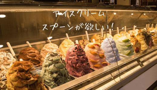 手の熱で溶かしてすくうアイスクリームスプーンが欲しい!アルミで出来た15.0やおしゃれで可愛いおすすめは?感想や口コミも紹介♪