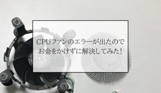 自作デスクトップパソコンでCPUファンエラーが出た時の対処法!