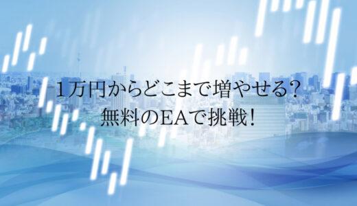 1万円チャレンジ!無料のEAだけで増やせるのかやってみる