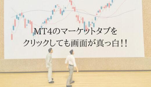 MT4のマーケットタブを開いてもターミナルが真っ白で何も表示されず、EAやインジケーターがダウンロードできない時の対処法