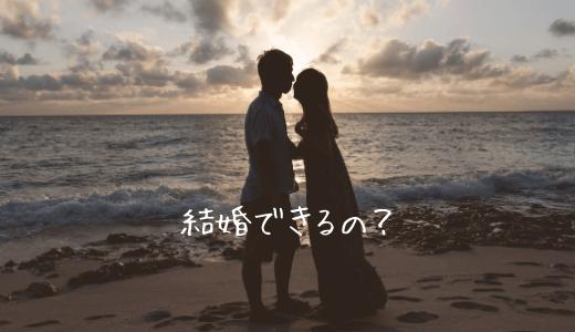 若年性パーキンソン病でも結婚ってできる?
