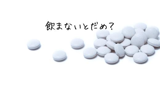 若年性パーキンソン病の薬を飲むのをやめると決める前に考えたいこと