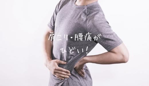 若年性パーキンソン病で腰痛や肩こりがひどい!何か対策できる?